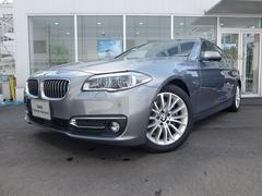 BMW523d ラグジュアリー2年保証付 コンビニエンスP SR