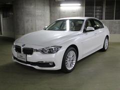 BMW320d ラグジュアリー ACC・ナビ・カメラ・ベージュ革