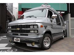 シボレーシェビーバンスタークラフト 三井物産ディーラー車 ワンオーナー