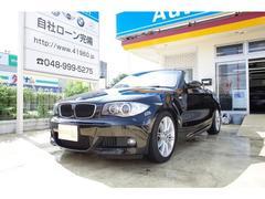BMW120i カブリオレ Mスポーツパッケージ ブラックレザー