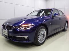 BMW320d ラグジュアリー レザーシート 正規認定中古車