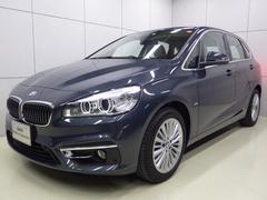 BMW218dアクティブツアラー セレクション 限定車 認定中古車