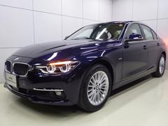BMW320d ラグジュアリー 後期モデル 正規認定中古車
