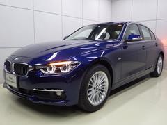 BMW320d ラグジュアリー レザー 後期モデル 正規認定中古車