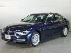 BMW320d ラグジュアリー