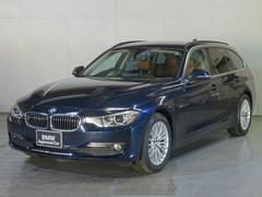 BMW320dツーリング ラグジュアリー