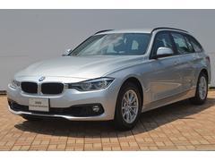BMW318iツーリング 認定中古車 ドライビングアシスト