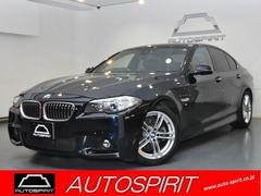 BMW528i Mスポーツ 後期黒革アクティブクルーズ
