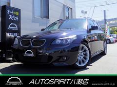BMW525iツーリング Mスポーツパッケージ コンフォートA