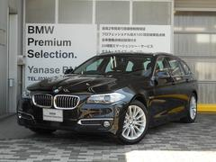 BMW523dツーリング ラグジュアリー