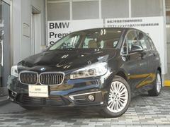 BMW218dグランツアラー ラグジュアリー