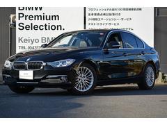 BMW320dブルーパフォーマンス ラグジュアリー