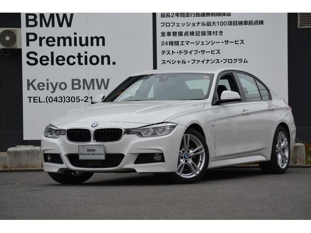 BMW 3シリーズ 320i Mスポーツ ACC (検30.10)
