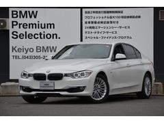 BMW320iラグジュアリー ブラックレザー シートヒーター