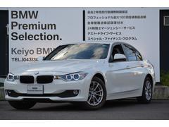 BMW320dブルーパフォーマンス 認定中古車 2年保証