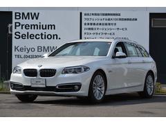 BMW523iツーリング ラグジュアリー プラスP 認定中古車