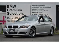 BMW320iツーリング 認定中古車 社外地デジ 全国保証