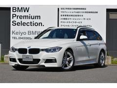BMW320iツーリング Mスポーツ 認定中古車 クルコン