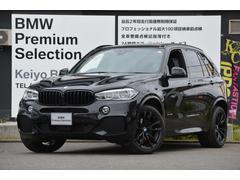 BMW X5xDrive 35d Mスポーツ 限定車 BLACKOUT