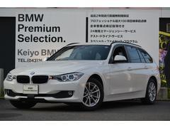 BMW320dツーリング 認定中古車 ACC 車線警告 衝突軽減