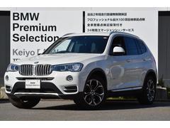 BMW X3xDrive 20d Xライン 認定中古車 TVキャンセラー