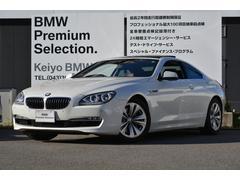 BMW640iクーペ 認定中古 LED コンフォートP S/R