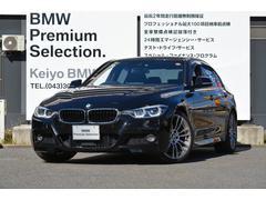 BMW320d Mスポーツ 認定中古車 デビューPKG 黒革