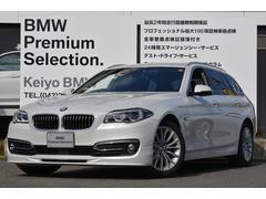 BMW523dツーリング ラグジュアリー認定中古ALPINAリップ