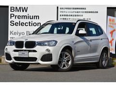 BMW X3xDrive 20d Mスポーツ 認定中古 全方位カメラ