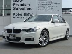 BMW320d Mスポーツ ドライバーアシスト車線逸脱軽減ブレーキ