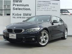 BMW420iグランクーペ Mスポーツ アクティブクルーズC