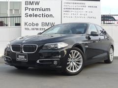 BMW523iラグジュアリー Aクルーズ Dアシスト