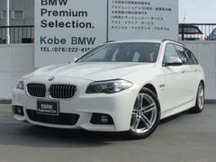 BMW523iツーリング Mスポーツドライバーアシスト 車検整備付