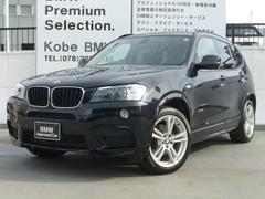 BMW X3xDrive 20i Mスポーツパッケージ 19AW 検付