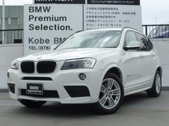 BMW X3xDrive 20d Mスポーツ 車検整備付 PWリヤゲート