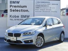 BMW225xeアクティブツアラー ラグジュアリー PWリヤゲート