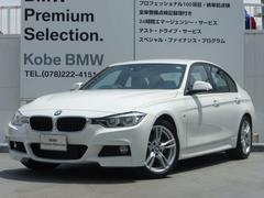 BMW318i Mスポーツ インテリジェントセーフティ LED