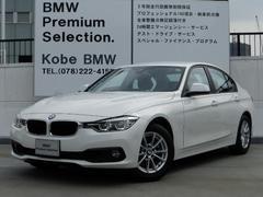 BMW318i インテリジェントセーフティ 直3気筒ターボ LED