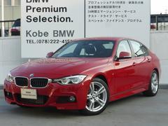 BMW318i Mスポーツ Dアシスト 弊社デモカー車両