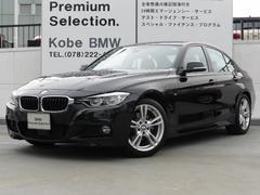 BMW320i Mスポーツ ACC Dアシスト 弊社デモカー車両