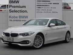 BMW420iグランクーペ ラグジュアリー 黒革 弊社デモカー車両