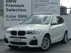 BMW X3xDrive 20d MスポーツSR PWリヤゲート18AW
