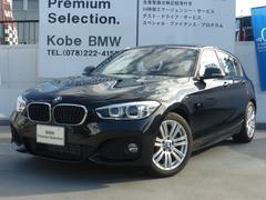 BMW118i Mスポーツ 弊社デモカー コンフォートP LED