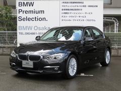 BMW320iラグジュアリー デモカー ACC