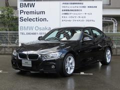 BMW320d Mスポーツ デモカー レザー ウッドインテリア