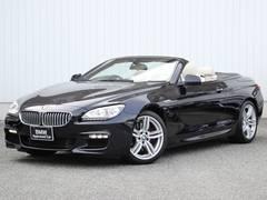 BMW650iカブリオレ Mスポーツパッケージ 認定中古車保証付