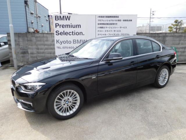 BMW 3シリーズ 320iラグジュアリーブラックレザーACC衝突...