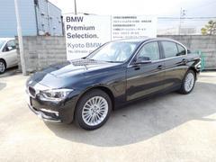 BMW330eラグジュアリー ストレージPKG付