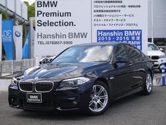 BMW528i Mスポーツパッケージワンオーナー黒革純正HDDナビ