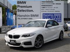 BMWM235iクーペワンオーナー・レザー・パーサポ・6速MT